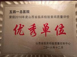 """五四一总医院检验科获山西临床""""优秀单位""""称号"""