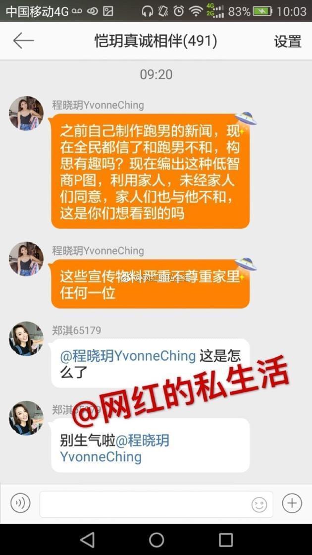 程晓�h炮轰男友团队过分被指分手 郑恺方:误会
