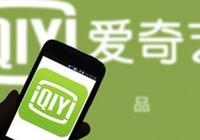 爱奇艺更新招股书:预计3月29日IPO 最高融资27.