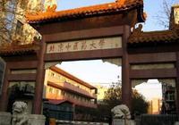 北京中医药大学自招:中医学专业计划录取28人