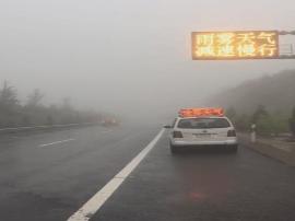 西浮头隧道雾较大 电子屏提示司机打开双闪