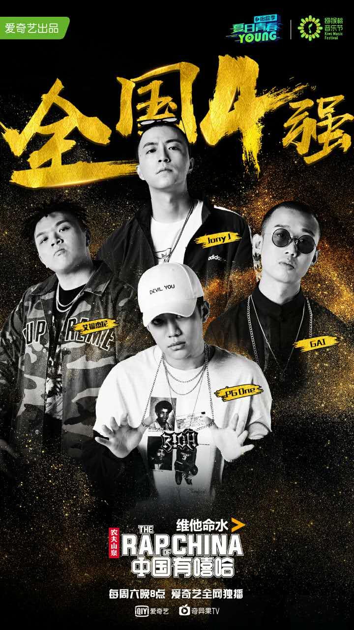 《中国有嘻哈》全国四强诞生 他们都是嘻哈王者