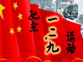 """运城北城初中校区唱响红歌纪念""""一二·九""""运动"""
