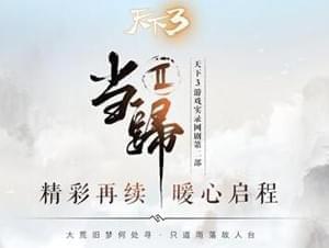 """天下3 《天下3》""""当归2""""海报首发曝光!"""