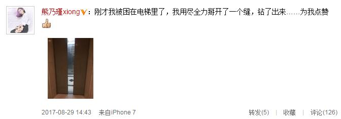 熊乃瑾情急掰开电梯门逃生 网友直呼危险