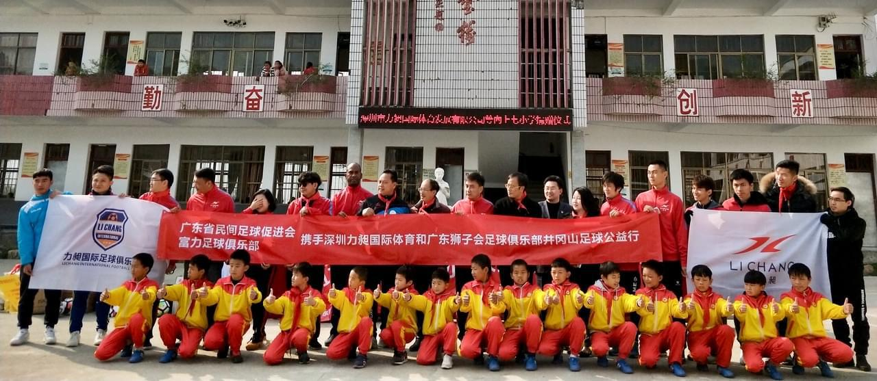 广东民促会携富力 走进井冈山举办足球公益活动
