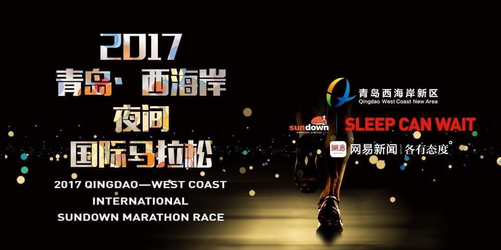 2017青岛·西海岸夜间国际马拉松开赛在即