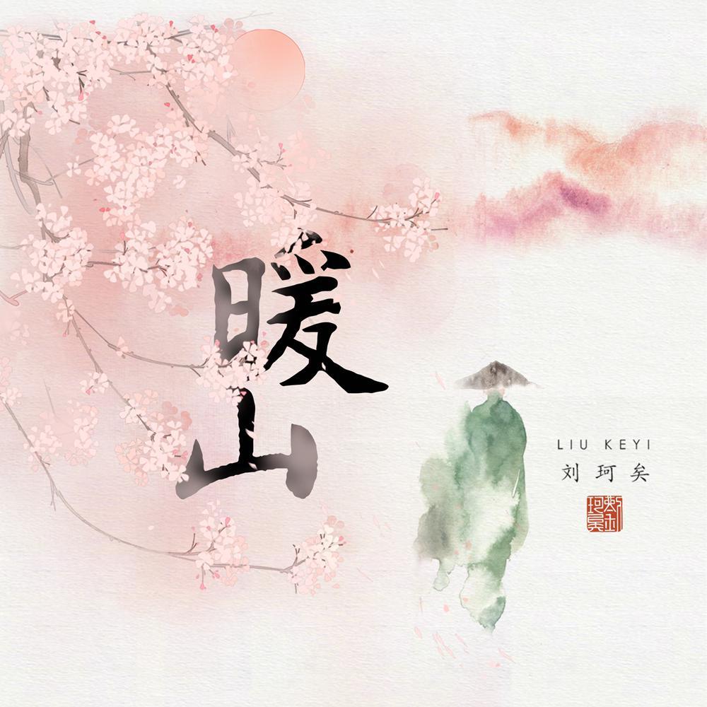 刘珂矣发布最新禅意国风单曲《暖山》
