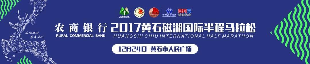 2017年黄石磁石国际半程马拉松