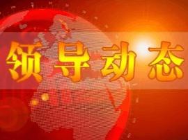 新一届唐山市政府领导最新分工