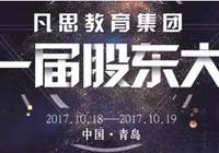 【凡思教育集团】第一届股东大会在青岛·西海岸顺利召开!