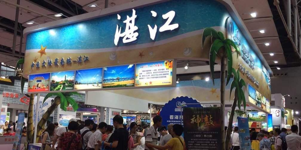广东旅博会强势来袭,魅力湛江在现场