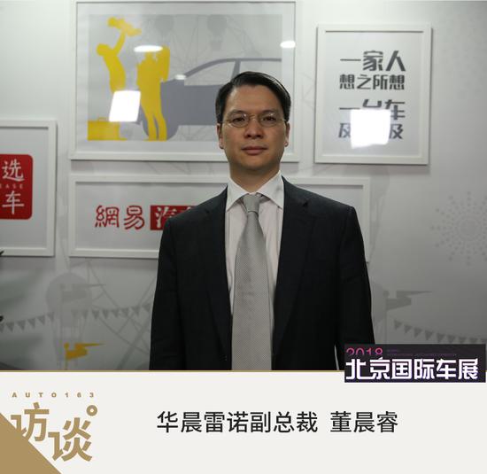 董晨睿:华晨雷诺2020年起引进雷诺产品