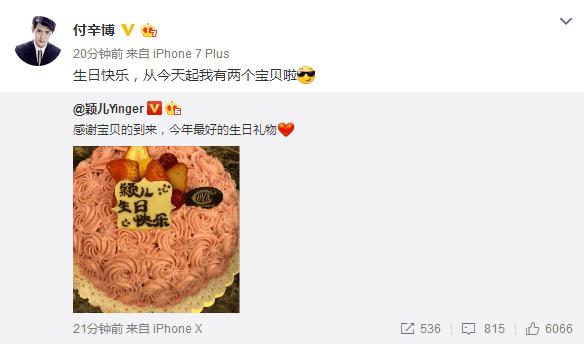 颖儿宣布怀孕 付辛博甜蜜告白:从此有两个宝贝