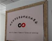哈尔滨市总商会科技行业商会