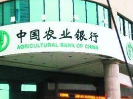 农业银行因违规上调贷款风险分类等原因被罚