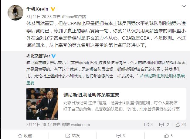 莫里斯经纪人:北京本土强4小外碰辽宁力不从心