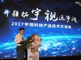 开疆拓宇视远步阔2017宇视科技产品技术交流会济南站圆