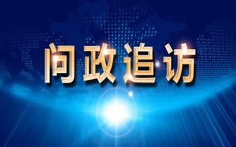 揭问题 重实效 咸宁问政创新 社会反响热烈