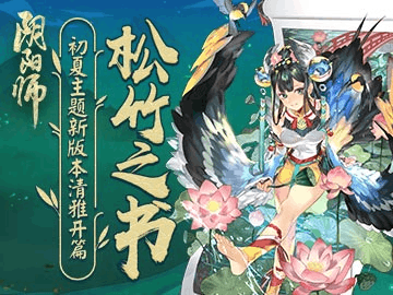 松竹之书 《阴阳师》初夏主题新版本清雅开篇