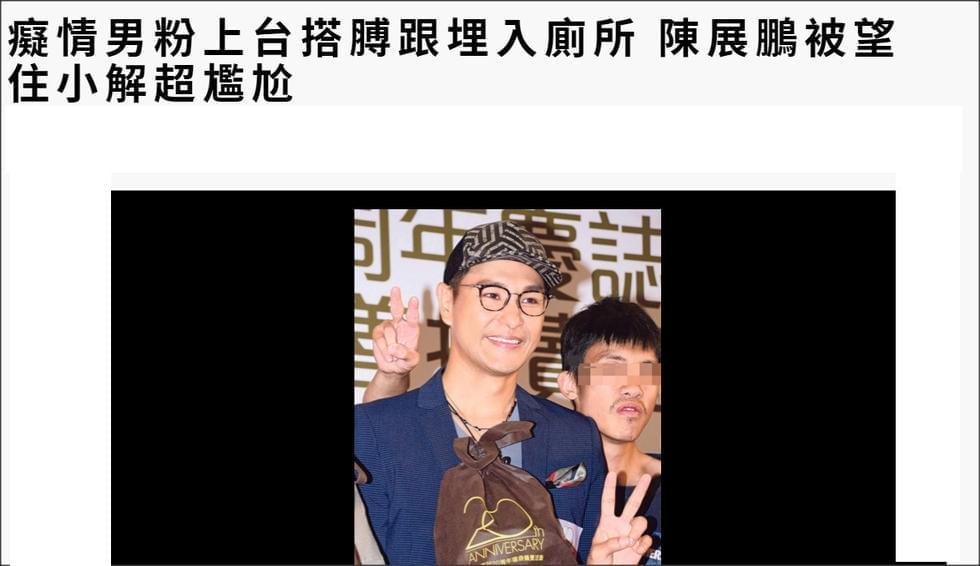 TVB视帝遭男粉丝跟进厕所 假装镇定与对方聊天
