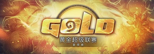 《炉石传说》黄金超级联赛夏季赛将于8月23日打响