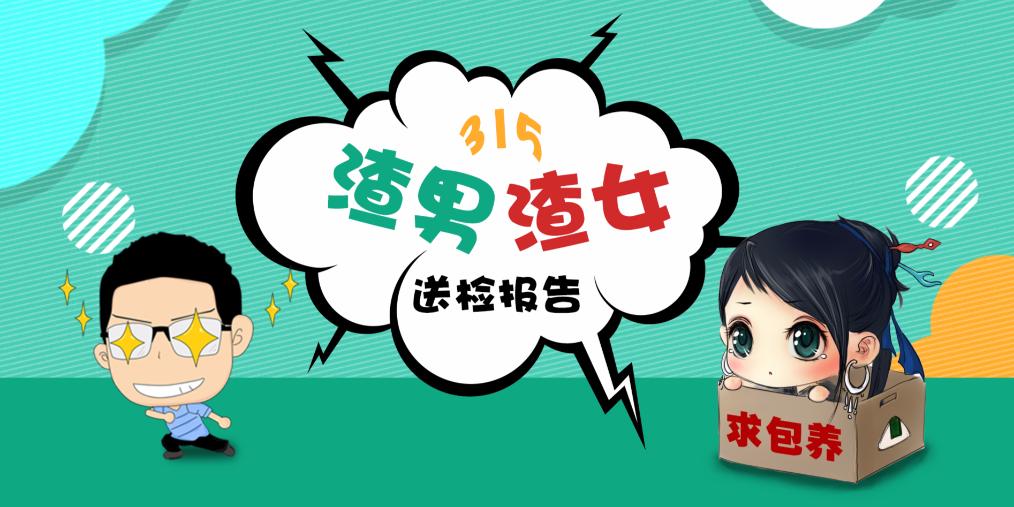 """315特别吐槽篇——""""zha男/女""""送检报告"""