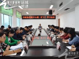 运城市政协组织学习《习近平总书记的成长之路》