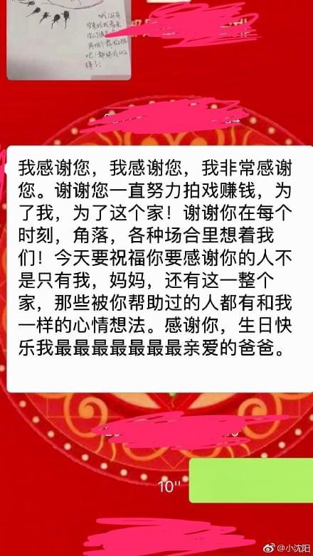 小沈阳生日发文感谢赵本山:师父是我的再生父母