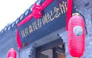 钱桂森钱存训纪念馆在稻河古街区开馆