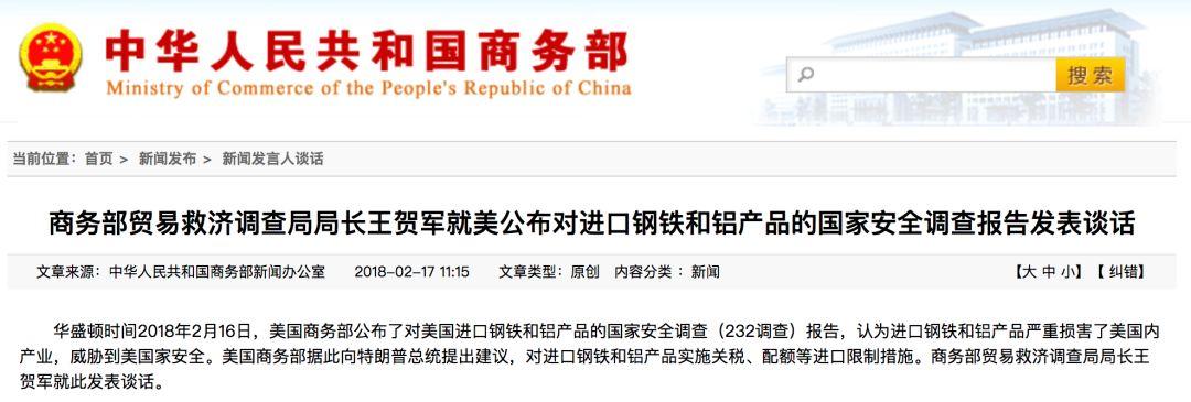 特朗普刚说了狗年好 一根贸易大棒就打向中国
