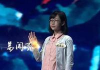 16岁才女中国诗词大会走红 自学大学经济学教材