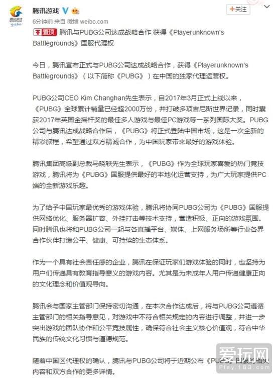 腾讯宣布代理《绝地求生》游戏饰品瞬间暴跌20%