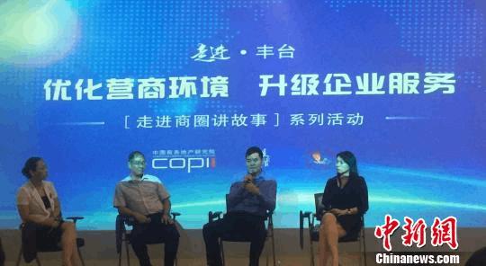 专家议商务楼宇经济:丽泽商务区将带动北京南部发展