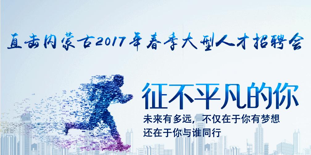 内蒙古2017年春季大型人才招聘会在呼召开