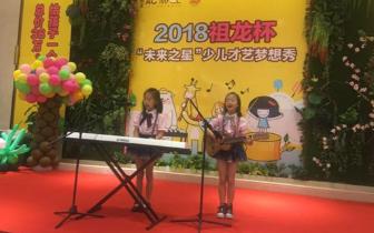 """2018祖龙杯""""未来之星""""少儿才艺秀海选火热进行中"""