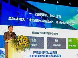 中国一汽获中国企业社会责任五星评级