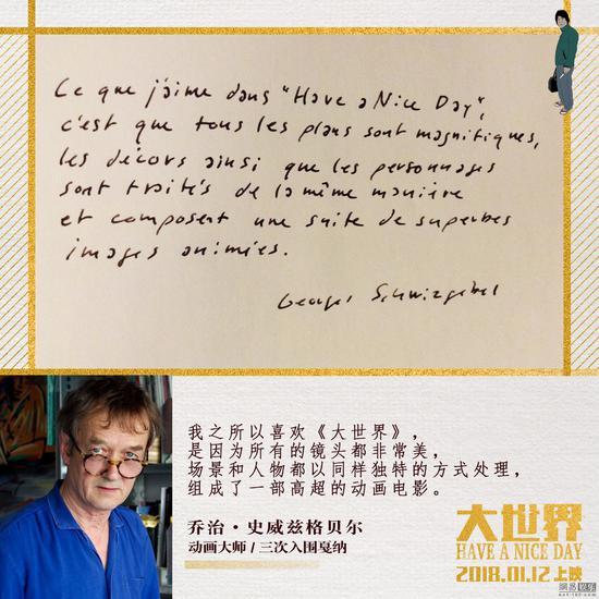 世界著名动画大师乔治·史威兹贝尔手写信