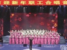 运城市举办迎新年职工合唱音乐会