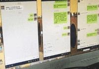 微信发布荐股规范:已对120多个群限制功能