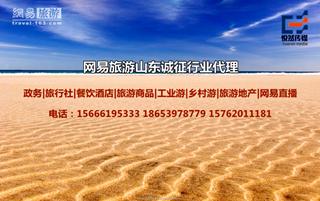网易旅游山东|诚征行业代理商