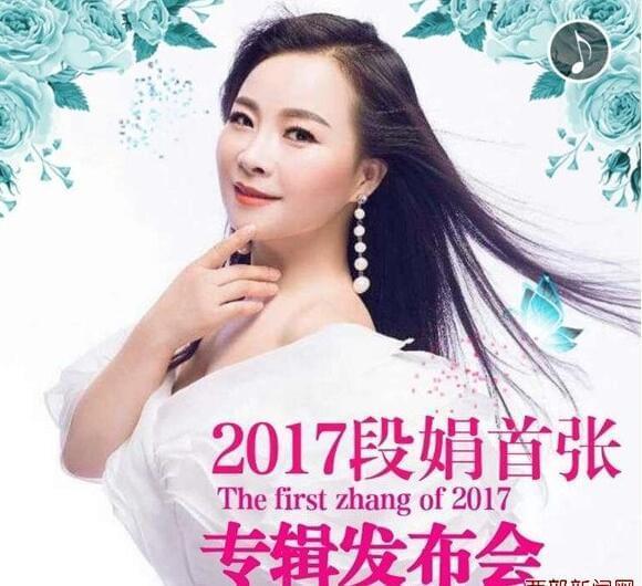 歌手段娟首张专辑发布会10月29日在西安召开