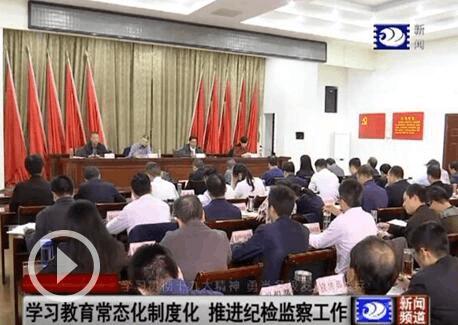 全市纪检监察系统传达学习党的十九大精神大会召开