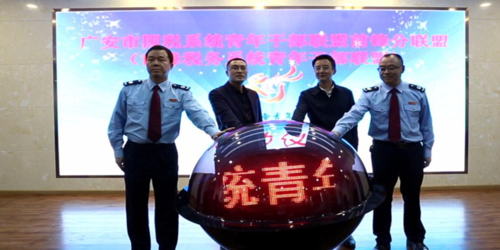 广安市首个国地税青年联盟落户前锋区