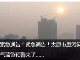11月4日至7日山西将出现一次重污染天气过程
