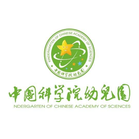 2017年金翼奖参选单位:中科院实验幼儿园