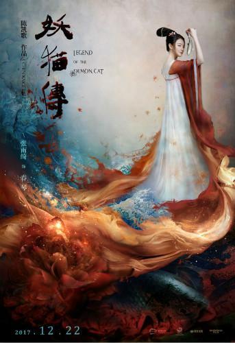 张雨绮《妖猫传》海报