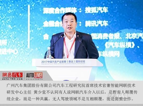 广汽黄少堂:新旧造车势力不是互相颠覆是共赢