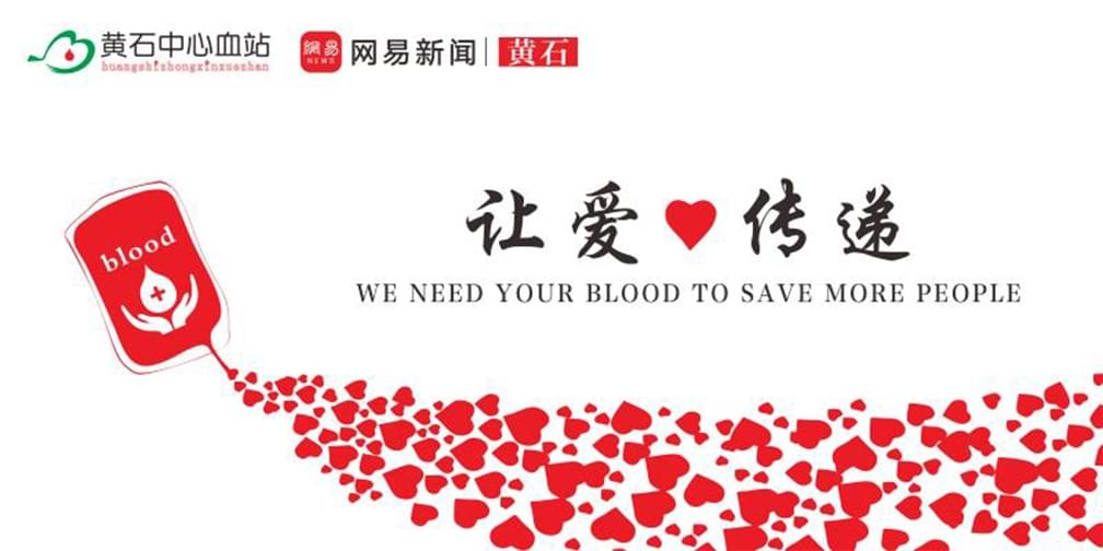 世界献血日,血浓情更浓