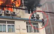 办公楼起火被困者爬墙逃生
